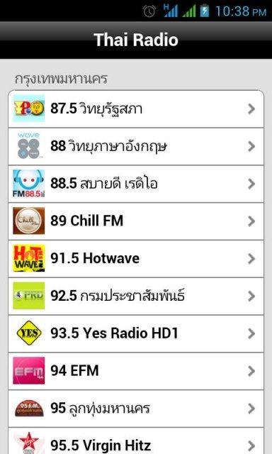 ฟังวิทยุออนไลน์
