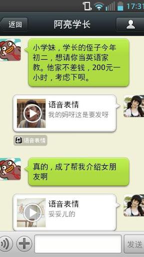 音表情在微信对话框里摆