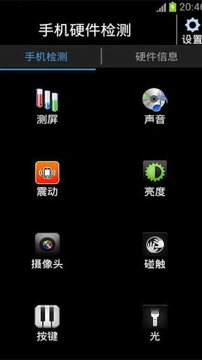 手机硬件检测 | android应用(免费apk)